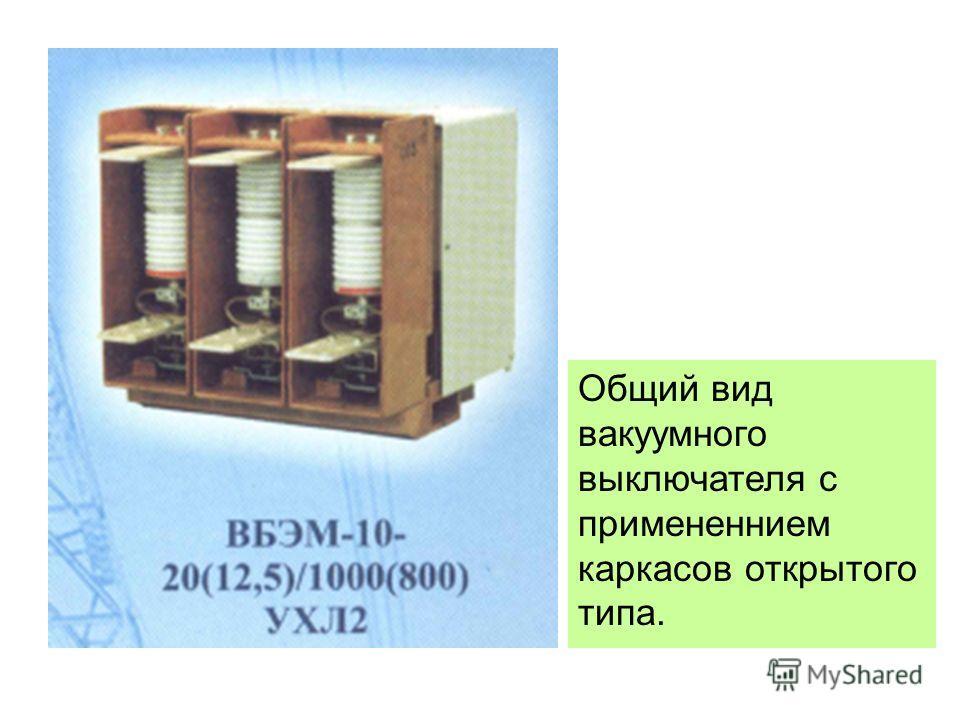 Общий вид вакуумного выключателя с примененнием каркасов открытого типа.