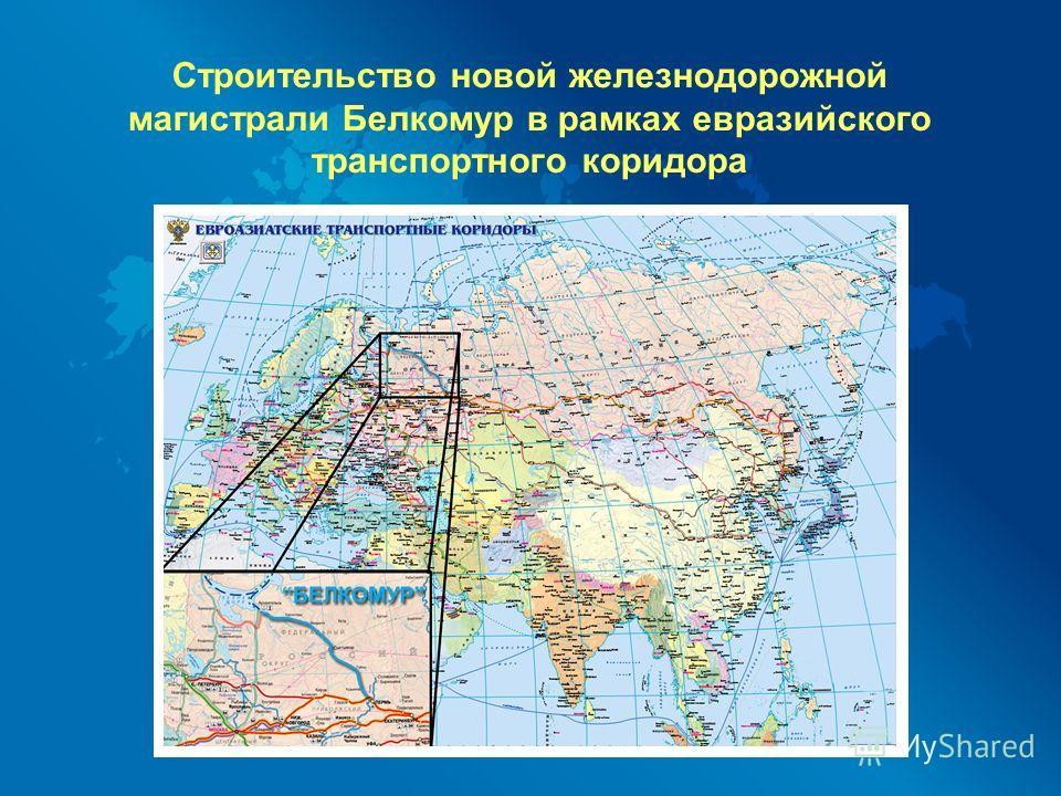 Строительство новой железнодорожной магистрали Белкомур в рамках евразийского транспортного коридора