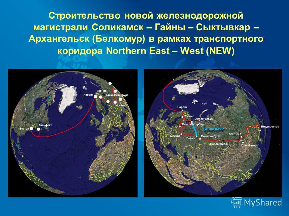 Строительство новой железнодорожной магистрали Соликамск – Гайны – Сыктывкар – Архангельск (Белкомур) в рамках транспортного коридора Northern East – West (NEW)