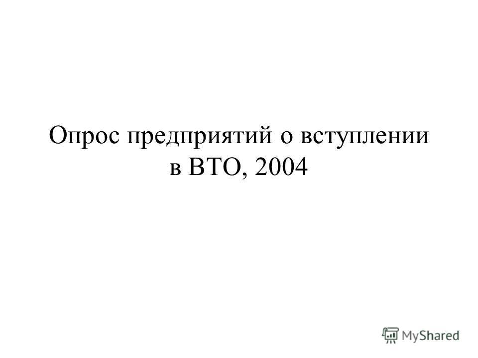 Опрос предприятий о вступлении в ВТО, 2004