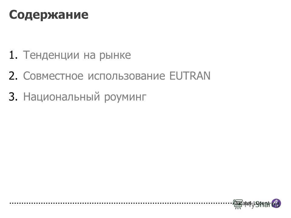 1.Тенденции на рынке 2.Совместное использование EUTRAN 3.Национальный роуминг Содержание
