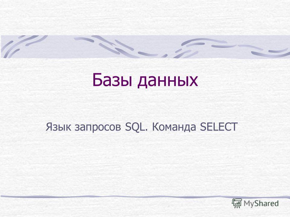 Базы данных Язык запросов SQL. Команда SELECT