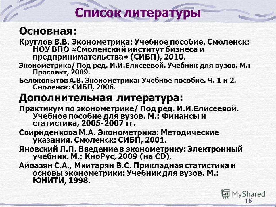 Эконометрика Учебник / Под Ред. И.И. Елисеевой Скачать
