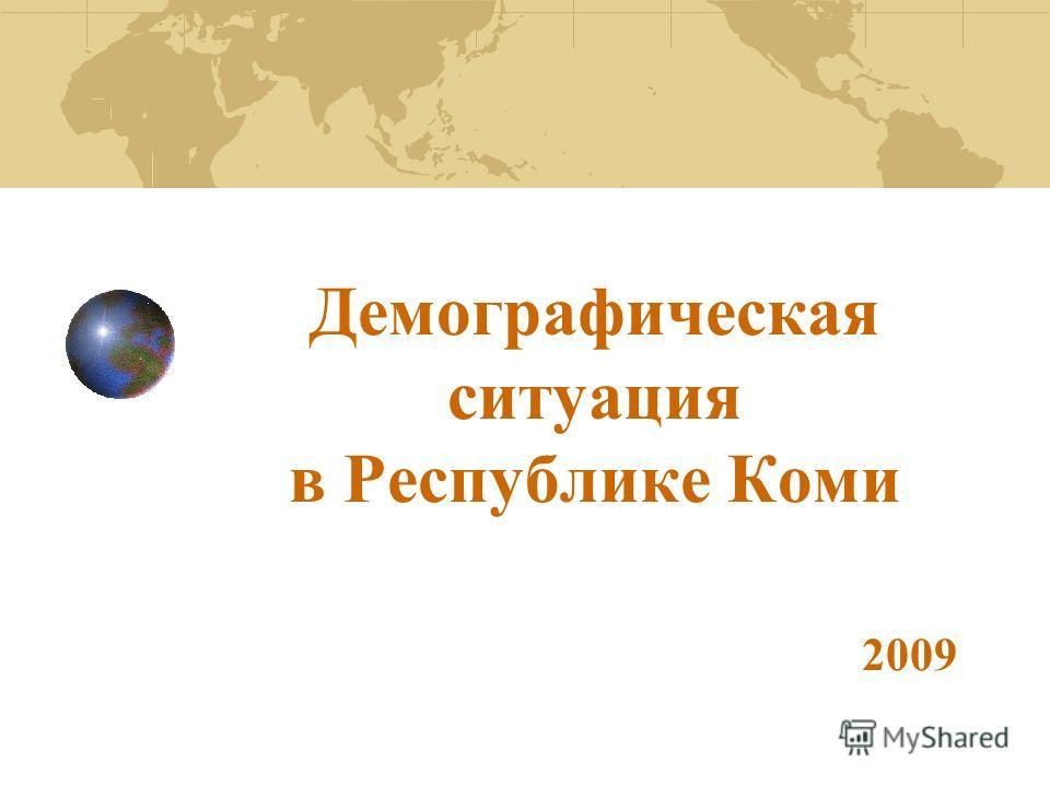 Демографическая ситуация в Республике Коми 2009