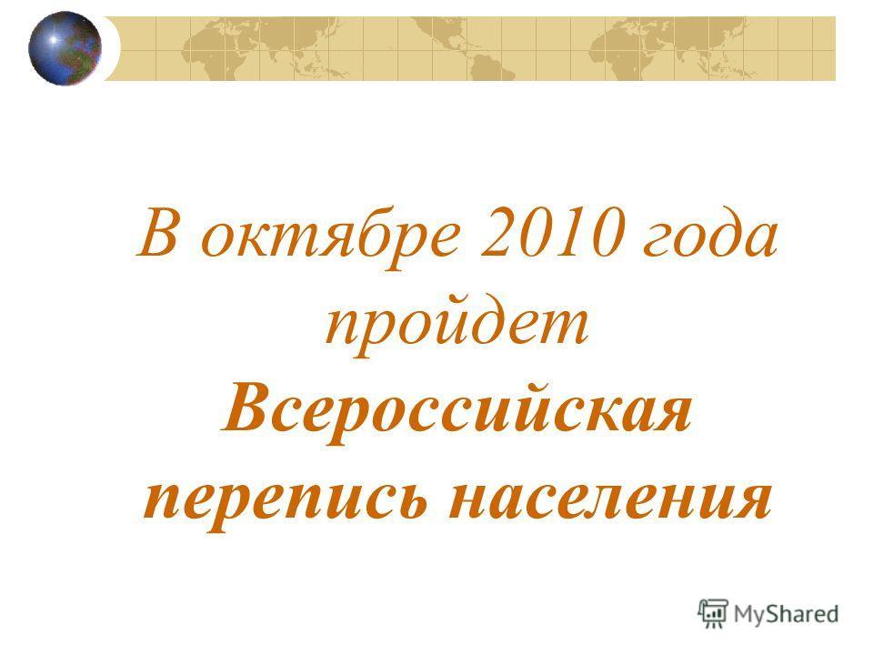В октябре 2010 года пройдет Всероссийская перепись населения