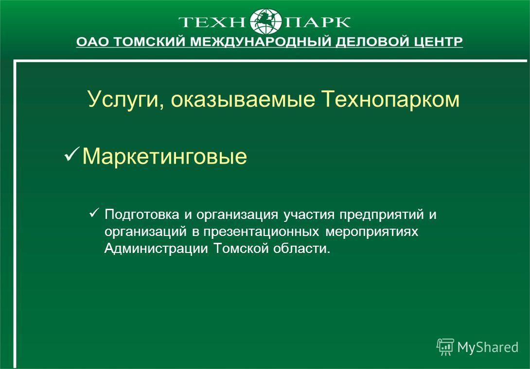 Услуги, оказываемые Технопарком Маркетинговые Подготовка и организация участия предприятий и организаций в презентационных мероприятиях Администрации Томской области.
