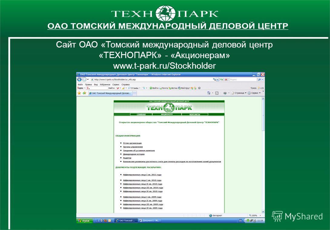 Сайт ОАО «Томский международный деловой центр «ТЕХНОПАРК» - «Акционерам» www.t-park.ru/Stockholder