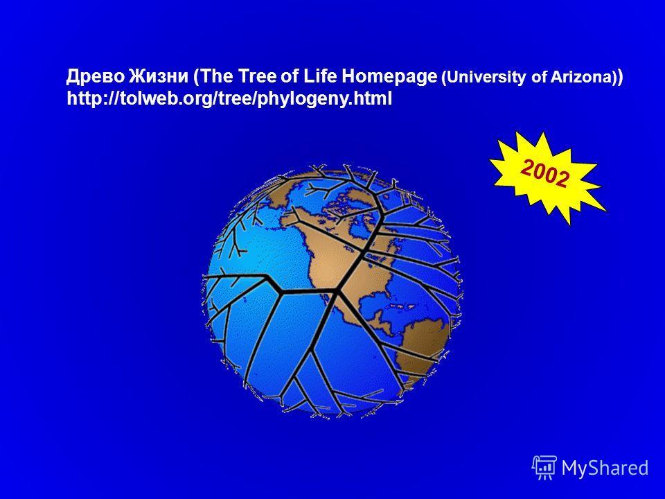 Древо Жизни (The Tree of Life Homepage (University of Arizona) ) http://tolweb.org/tree/phylogeny.html 2002
