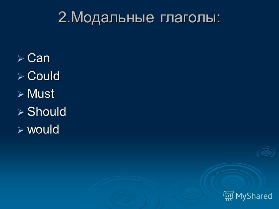 2.Модальные глаголы: Can Can Could Could Must Must Should Should would would