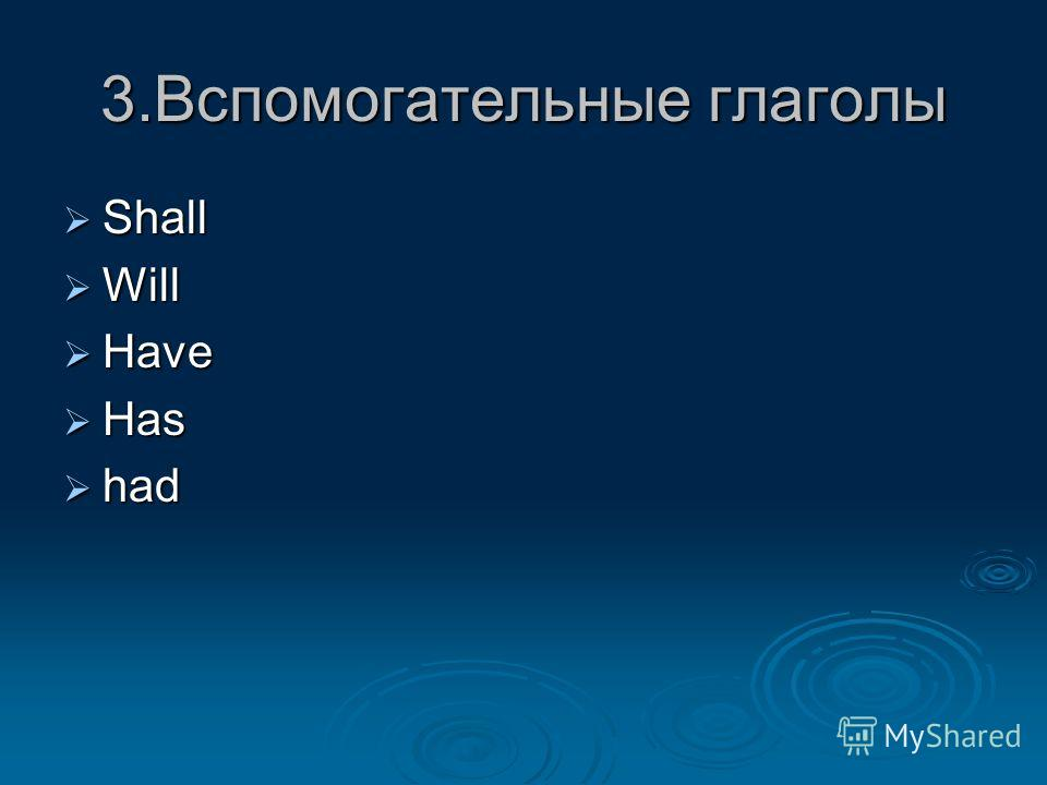 3.Вспомогательные глаголы Shall Shall Will Will Have Have Has Has had had