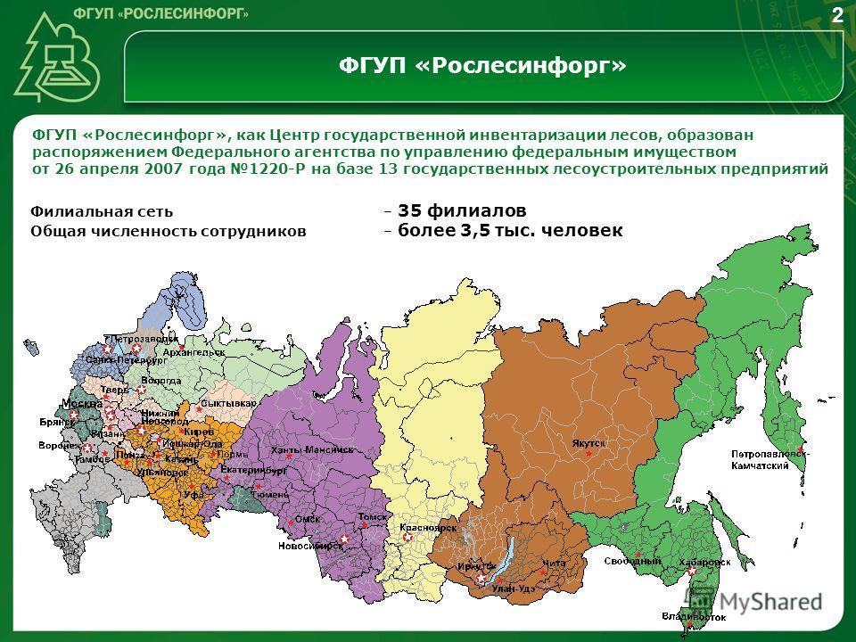 ФГУП «Рослесинфорг» 2 ФГУП «Рослесинфорг», как Центр государственной инвентаризации лесов, образован распоряжением Федерального агентства по управлению федеральным имуществом от 26 апреля 2007 года 1220-Р на базе 13 государственных лесоустроительных