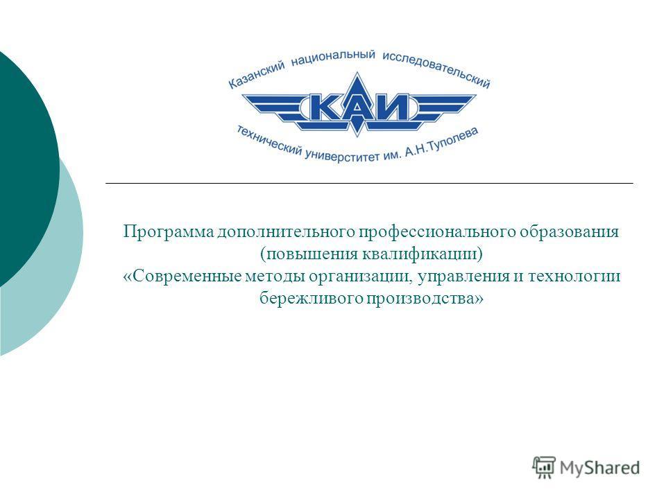 Программа дополнительного профессионального образования (повышения квалификации) «Современные методы организации, управления и технологии бережливого производства»