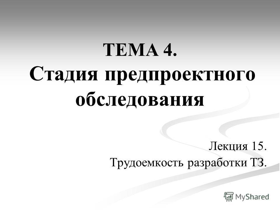 ТЕМА 4. Стадия предпроектного обследования Лекция 15. Трудоемкость разработки ТЗ.
