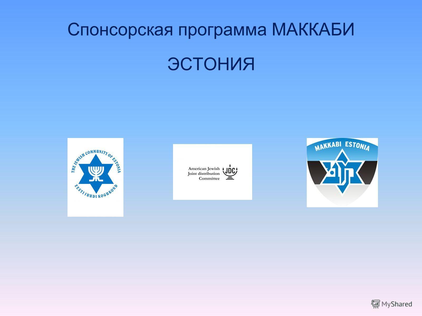 Спонсорская программа МАККАБИ ЭСТОНИЯ