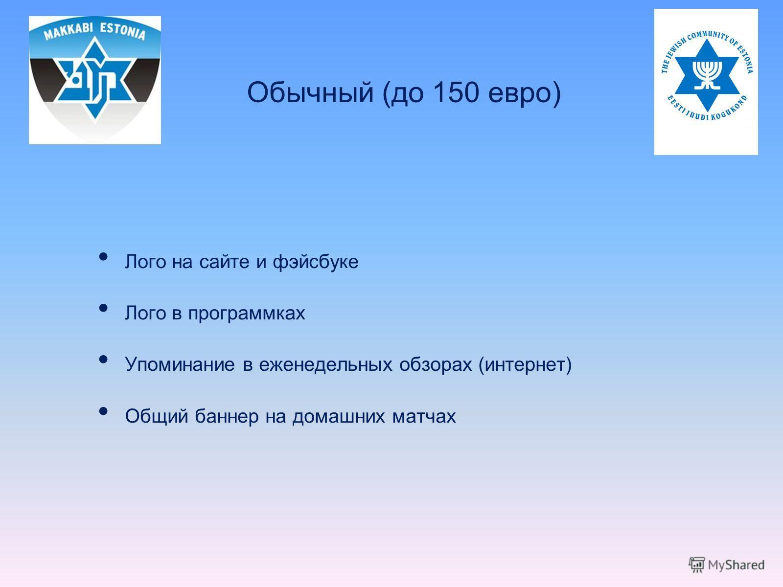 Лого на сайте и фэйсбуке Лого в программках Упоминание в еженедельных обзорах (интернет) Общий баннер на домашних матчах Обычный (до 150 евро)