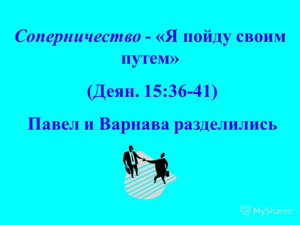 Competition - I'll have it my way (Acts 15:36-41) Paul and Barnabas separate