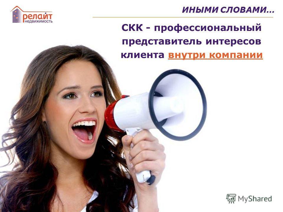 ИНЫМИ СЛОВАМИ… СКК - профессиональный представитель интересов клиента внутри компании