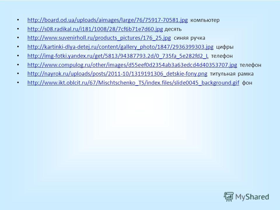 http://board.od.ua/uploads/aimages/large/76/75917-70581.jpg компьютер http://board.od.ua/uploads/aimages/large/76/75917-70581.jpg http://s08.radikal.ru/i181/1008/28/7cf6b71e7d60.jpg десять http://s08.radikal.ru/i181/1008/28/7cf6b71e7d60.jpg http://ww