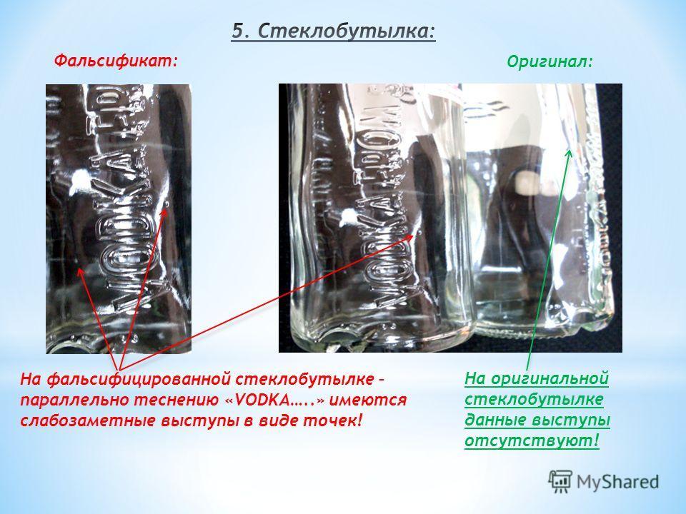 Фальсификат: Оригинал: На фальсифицированной стеклобутылке – параллельно теснению «VODKA…..» имеются слабозаметные выступы в виде точек! На оригинальной стеклобутылке данные выступы отсутствуют!