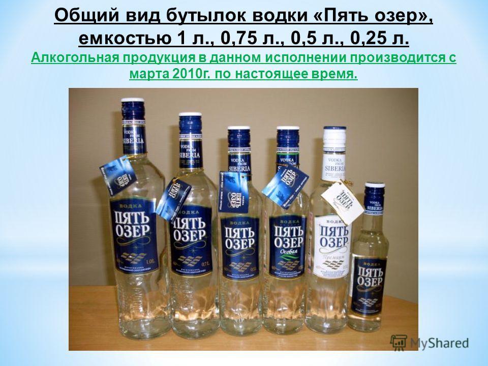 Общий вид бутылок водки «Пять озер», емкостью 1 л., 0,75 л., 0,5 л., 0,25 л. Алкогольная продукция в данном исполнении производится с марта 2010г. по настоящее время.