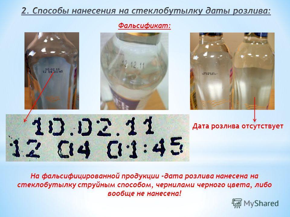 Фальсификат: На фальсифицированной продукции -дата розлива нанесена на стеклобутылку струйным способом, чернилами черного цвета, либо вообще не нанесена! Дата розлива отсутствует