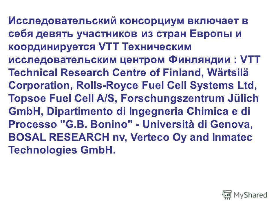 Исследовательский консорциум включает в себя девять участников из стран Европы и координируется VTT Техническим исследовательским центром Финляндии : VTT Technical Research Centre of Finland, Wärtsilä Corporation, Rolls-Royce Fuel Cell Systems Ltd, T