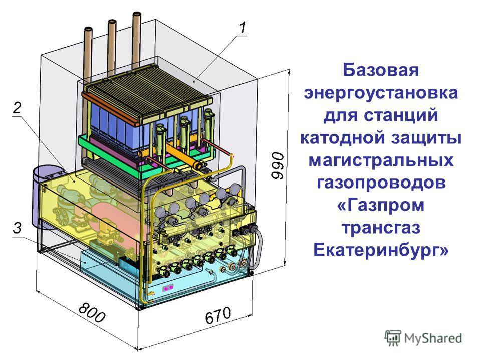 Базовая энергоустановка для станций катодной защиты магистральных газопроводов «Газпром трансгаз Екатеринбург»