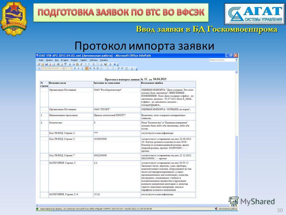 Протокол импорта заявки 30 Ввод заявки в БД Госкомвоенпрома