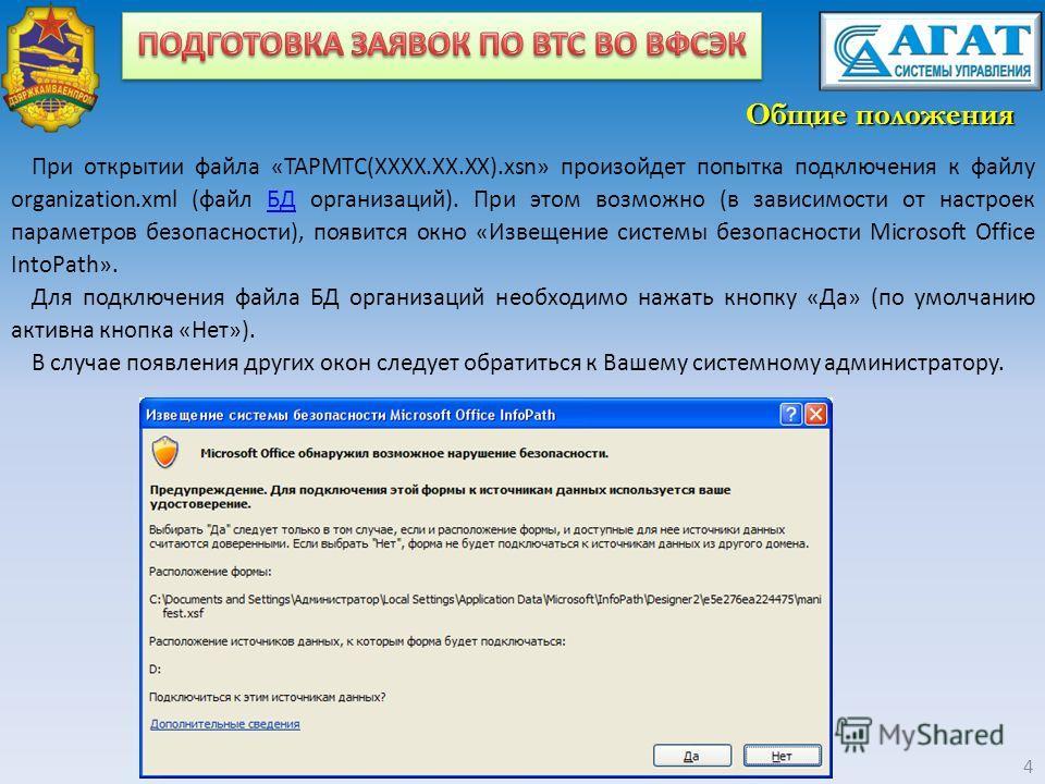 При открытии файла «TAPMTC(XXXX.XX.XX).xsn» произойдет попытка подключения к файлу organization.xml (файл БД организаций). При этом возможно (в зависимости от настроек параметров безопасности), появится окно «Извещение системы безопасности Microsoft