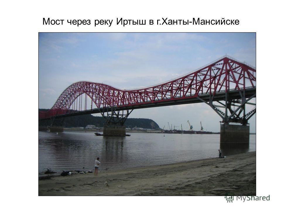 Мост через реку Иртыш в г.Ханты-Мансийске