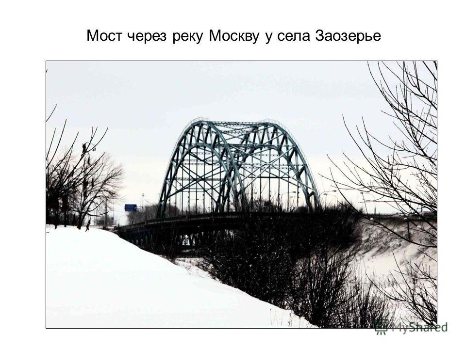 Мост через реку Москву у села Заозерье