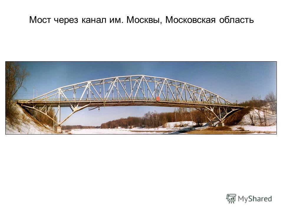 Мост через канал им. Москвы, Московская область