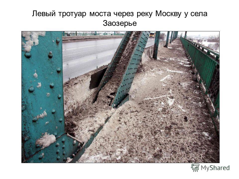 Левый тротуар моста через реку Москву у села Заозерье
