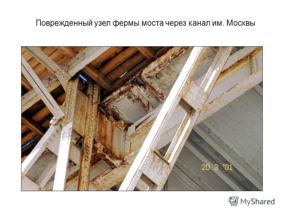 Поврежденный узел фермы моста через канал им. Москвы