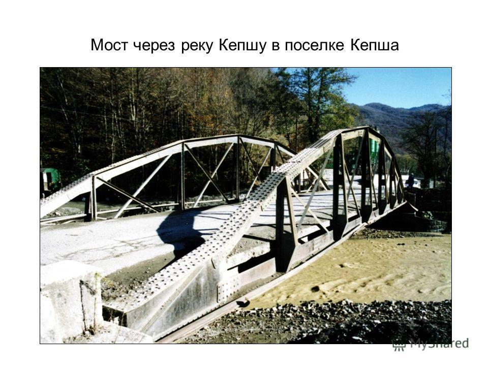 Мост через реку Кепшу в поселке Кепша