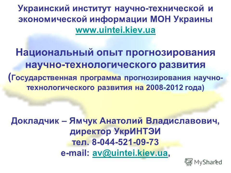 1 Украинский институт научно-технической и экономической информации МОН Украины www.uintei.kiev.ua Национальный опыт прогнозирования научно-технологического развития ( Государственная программа прогнозирования научно- технологического развития на 200