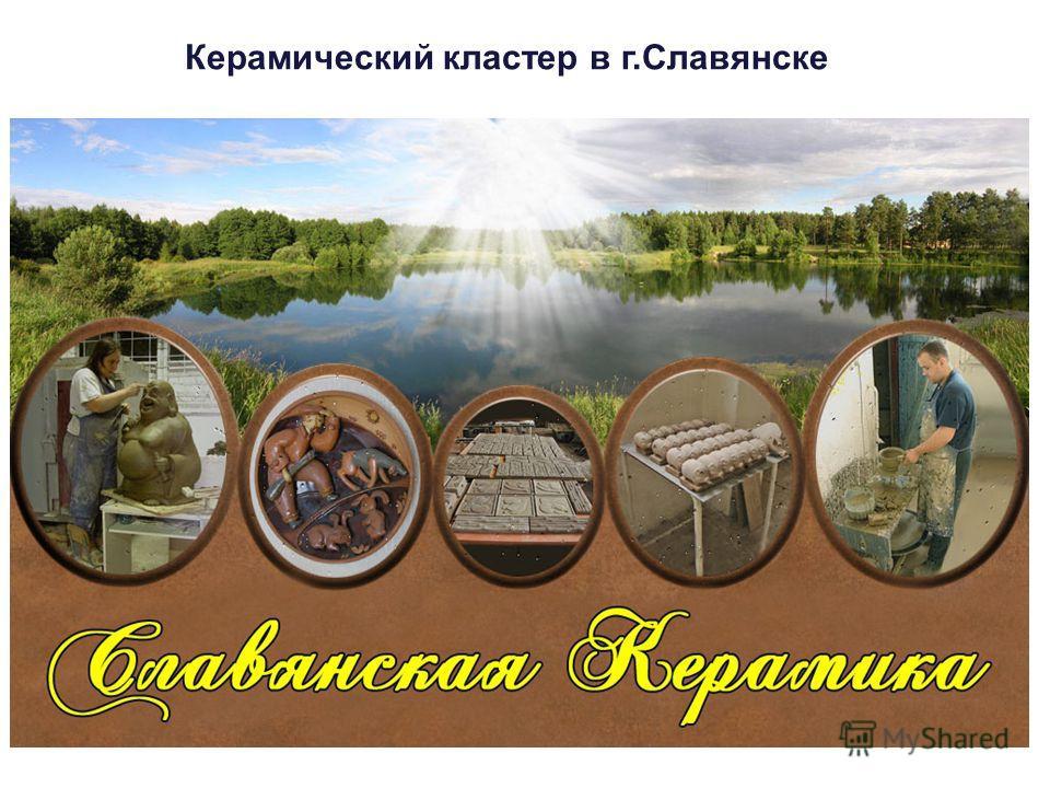 Керамический кластер в г.Славянске