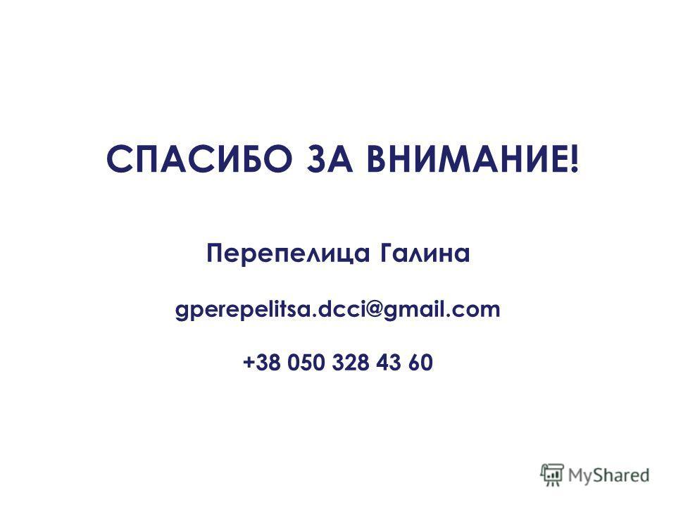 Перепелица Галина gperepelitsa.dcci@gmail.com +38 050 328 43 60 СПАСИБО ЗА ВНИМАНИЕ!