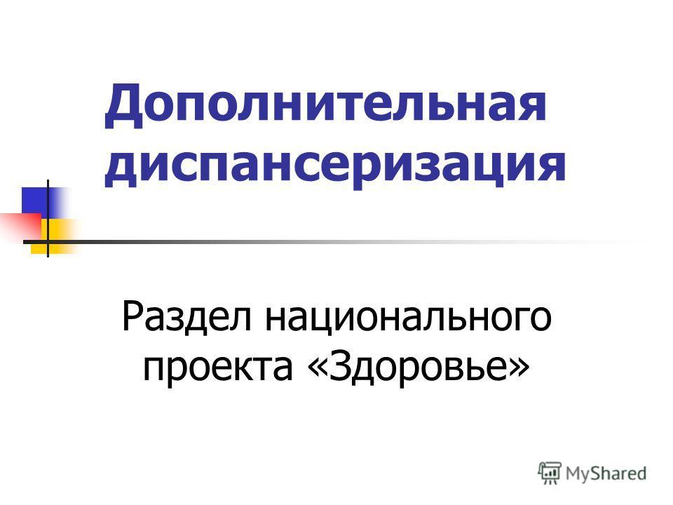 Дополнительная диспансеризация Раздел национального проекта «Здоровье»