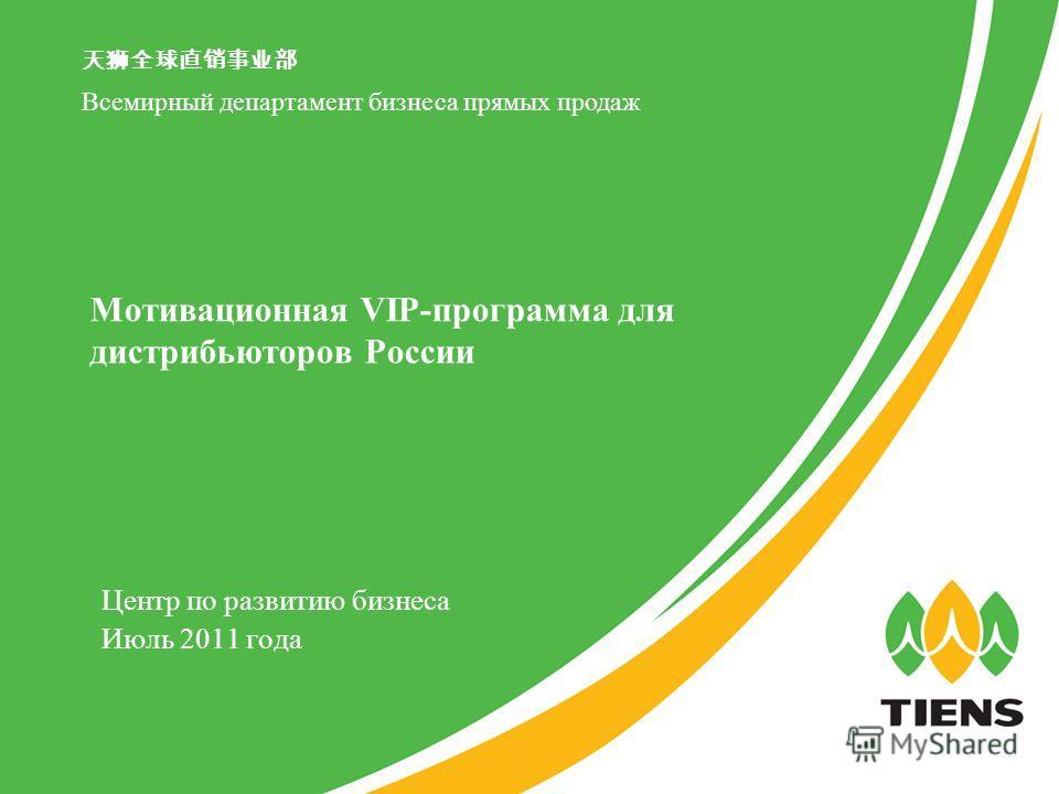 Центр по развитию бизнеса Июль 2011 года Мотивационная VIP-программа для дистрибьюторов России Всемирный департамент бизнеса прямых продаж