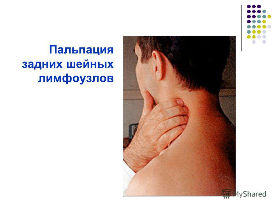 Пальпация задних шейных лимфоузлов