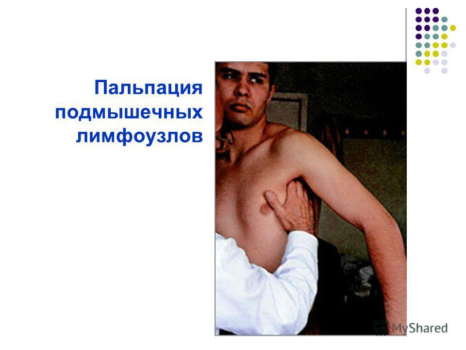 Пальпация подмышечных лимфоузлов