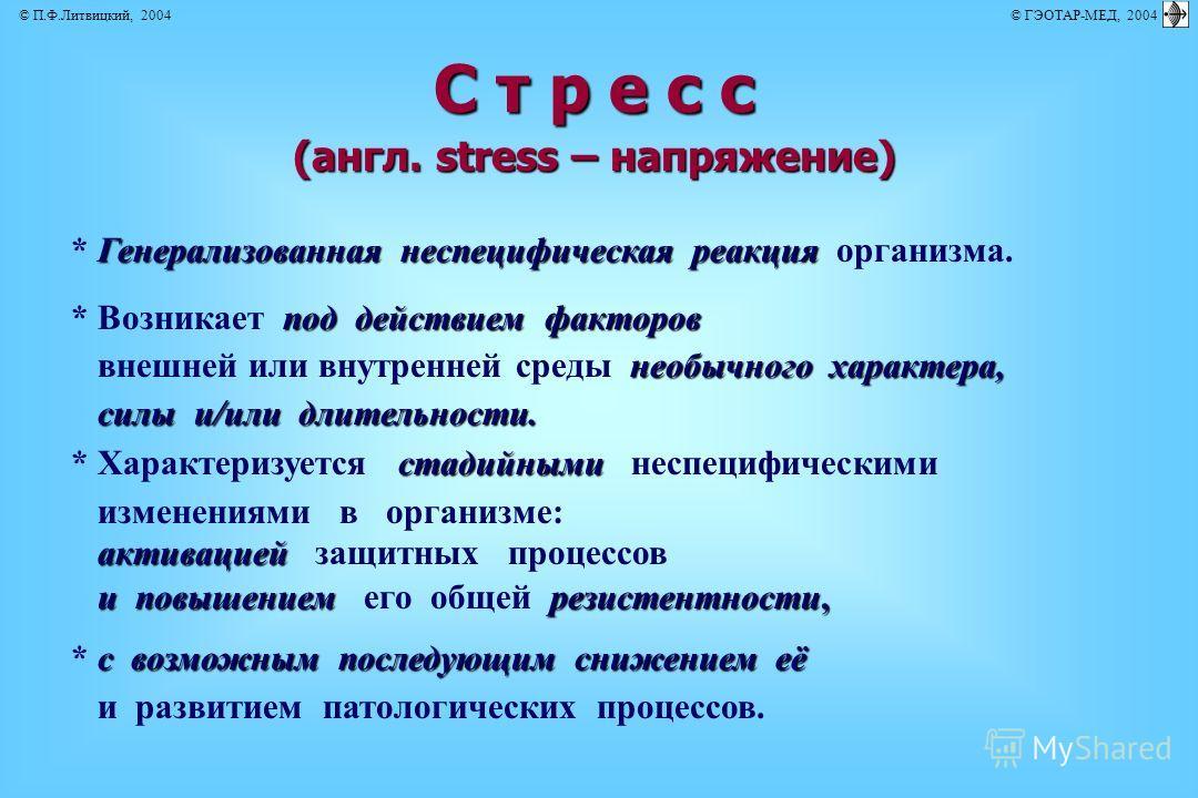 С т р е с с (англ. stress – напряжение) Генерализованная неспецифическая реакция * Генерализованная неспецифическая реакция организма. под действием факторов * Возникает под действием факторов необычного характера, внешней или внутренней среды необыч