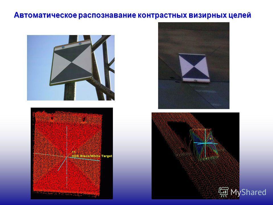 Автоматическое распознавание контрастных визирных целей