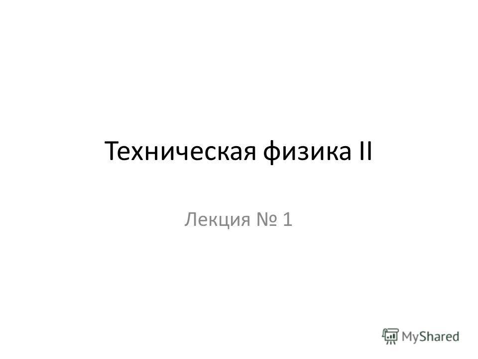 Техническая физика II Лекция 1