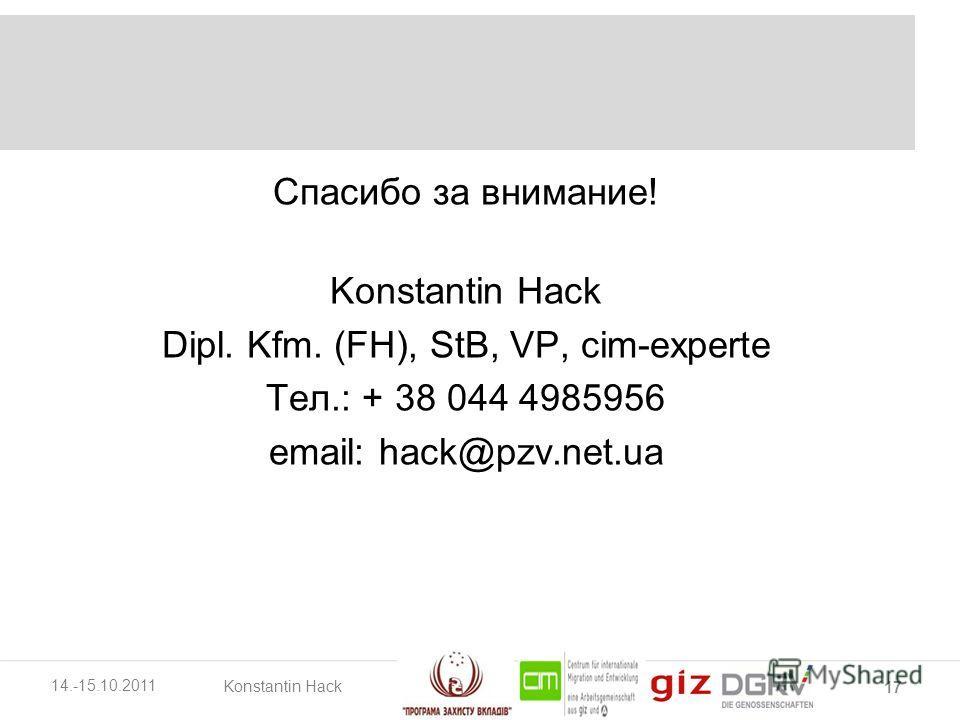 14.-15.10.2011 Спасибо за внимание! Konstantin Hack Dipl. Kfm. (FH), StB, VP, cim-experte Тел.: + 38 044 4985956 email: hack@pzv.net.ua Konstantin Hack 17