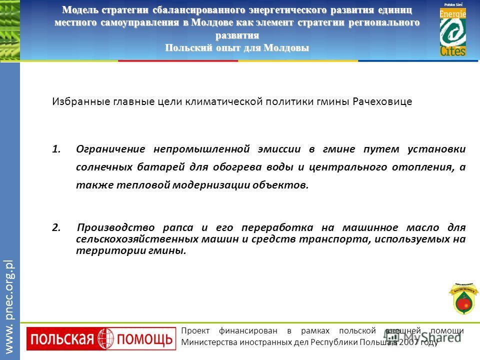 www.pnec.org.pl Polska Sieć www. pnec.org.pl Модель стратегии сбалансированного энергетического развития единиц местного самоуправления в Молдове как элемент стратегии регионального развития Польский опыт для Молдовы Проект финансирован в рамках поль