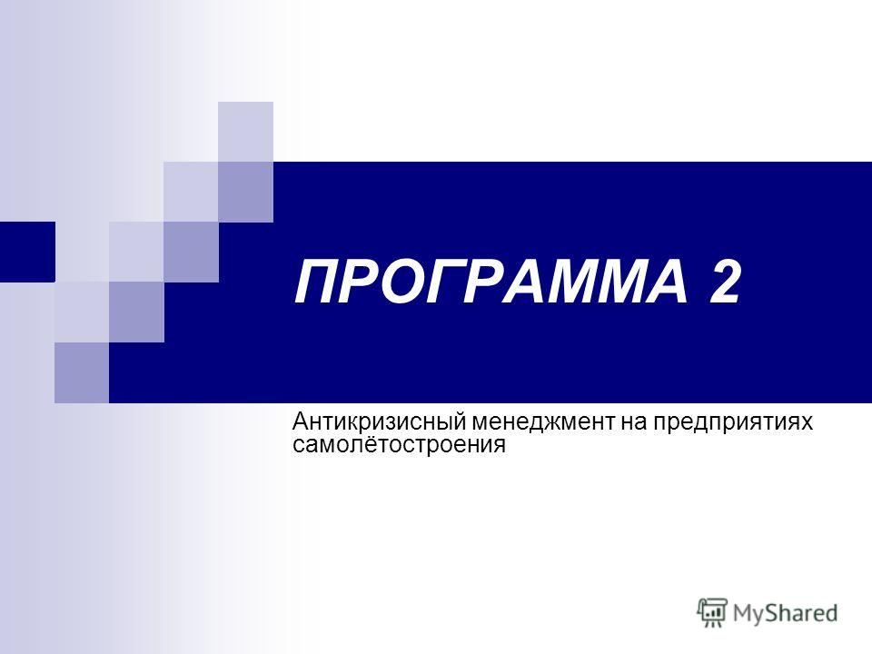 ПРОГРАММА 2 Антикризисный менеджмент на предприятиях самолётостроения