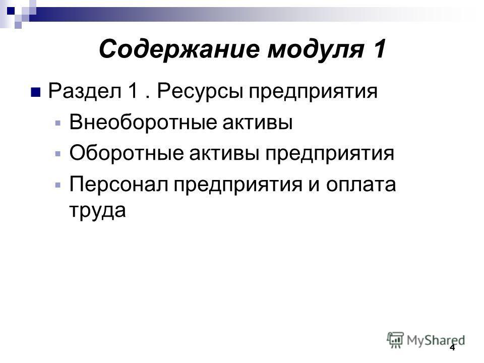 4 Содержание модуля 1 Раздел 1. Ресурсы предприятия Внеоборотные активы Оборотные активы предприятия Персонал предприятия и оплата труда