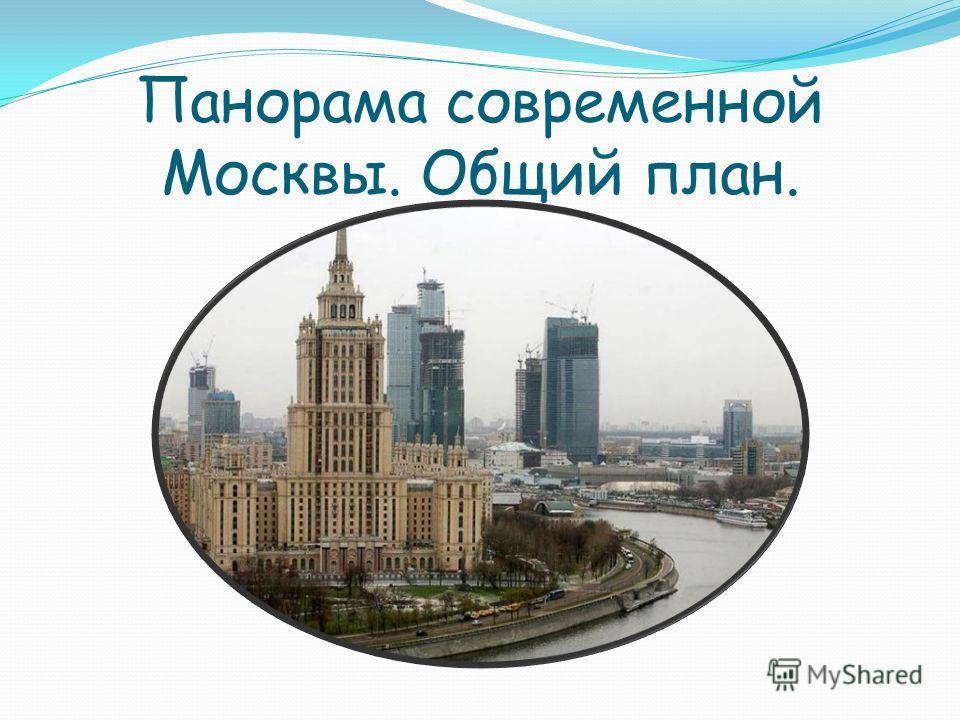 Панорама современной Москвы. Общий план.